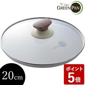【P5倍】グリーンパン ウッドビー ガラス蓋 20cm CW002200-002 GREENPAN wood-be グランメゾン