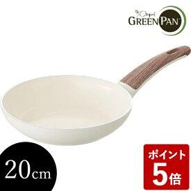 【P5倍】グリーンパン ウッドビー フライパン 20cm CC001009-001 GREENPAN wood-be グランメゾン
