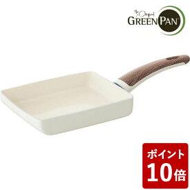 【P10倍】グリーンパン ウッドビー エッグパン CC001008-001 GREENPAN wood-be グランメゾン