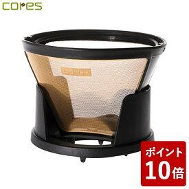【P10倍】コレス (Cores) ゴールドフィルター (1-10cups) C285