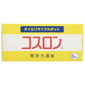 【全品P5倍〜10倍】コスロン油こし紙8ケ入 丸五産業