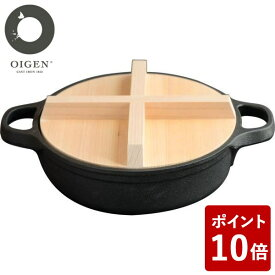 【P10倍】JYO ジョー 鉄鍋 24cm 日々道具 及源鋳造(OIGEN)