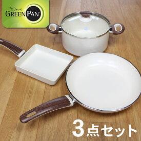 【P5倍】グリーンパン ウッドビー 3点セット エッグパン + フライパン 26cm + キャセロール (ガラス蓋付) GREENPAN wood-be グランメゾン
