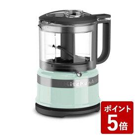 【P5倍】キッチンエイド ミニフードプロセッサー 3.5カップ アイスブルー 9KFC3516IC KitchenAid