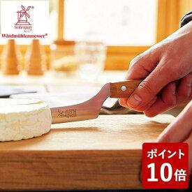 【P10倍】ロベルトヘアダー オリーブウッド チーズナイフ (マイスターピース) 1701.400.05