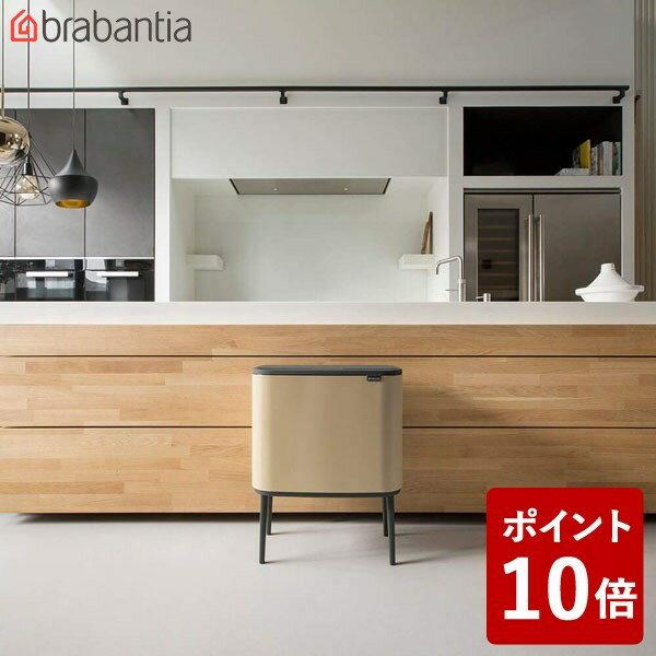 【送料無料&ポイント10倍】brabantia(ブラバンシア) Boタッチビン 36L ミネラルゴールデンビーチ 316241