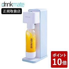 【P10倍】drinkmate 炭酸水メーカー Series 620 オートマチックタイプ ホワイト DRM1010 スターターセット ドリンクメイト 白 自動
