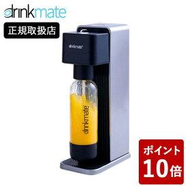【P10倍】drinkmate 炭酸水メーカー Series 620 オートマチックタイプ ブラック DRM1011 スターターセット ドリンクメイト 黒 自動