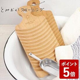 【P5倍】とみおかクリーニング さくらの洗濯板 HT-02-0006