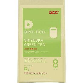 【全品P10倍】UCC ドリップポッド 深蒸し静岡煎茶 8P DPGT001 DRIP POD UCC上島珈琲