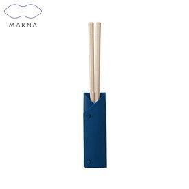 MARNA おべんとう八角箸 ブルー マーナ CODE:5013672