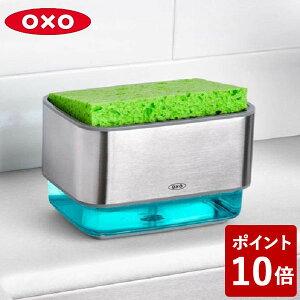 【P10倍】OXO スポンジホルダー(ソープディスペンサー付) 2way オクソー