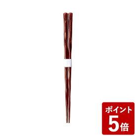 【P5倍】YYオリジナル 箸 鉄木太目鎌倉彫 ワイン カワイ CODE:66107 ワイ・ヨット ワイヨット