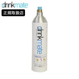 drinkmate マグナム ガスシリンダー 予備用 ドリンクメイト 炭酸水メーカー DRMLC901