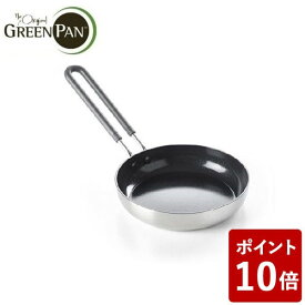 【P10倍】GREENPAN ミニ ミニ ステンレスフライパン ラウンド14cm グリーンパン CODE:282211