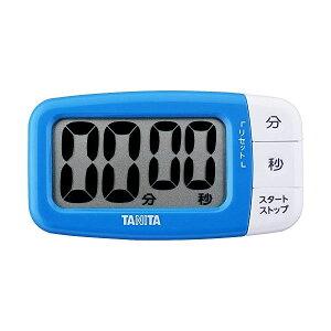 【全品P5〜10倍】タニタ デジタルタイマー でか見えプラス フレッシュブルー TANITA CODE:118780 青