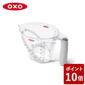 【P10倍】OXO アングルドメジャーカップ(中) クールグレイ オクソー CODE:303232 グッドグリップス GOOD GRIPS