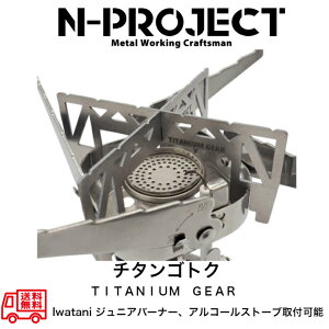 N-project 【チタン五徳】Iwatani(イワタニ) ジュニアバーナーCB-JCB・各種アルコールストーブ に取付可能!【TITANIUM GEAR】日本製