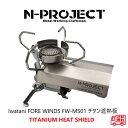 N-project チタン遮熱板【TITANIUM HEAT SHIELD】Iwatani FORE WINDS FW-MS01専用