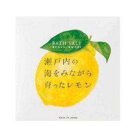 瀬戸内レモン アロマバスソルト 40g(デイリーアロマジャパン DAJ)