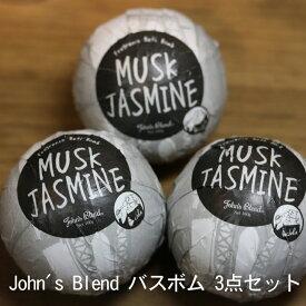 【特別価格】John's Blendバスボム ムスクジャスミン 3個セット