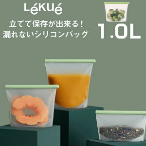 ( リユーザブル シリコン バッグ 1.0L ルクエ) Lekue 野菜 魚 肉 フルーツ スープ 出汁 汁 ソース 保存 保管 密封 リユース リデュース 再利用 高品質 冷蔵 冷凍 低温調理 電子レンジ 再加熱 湯煎