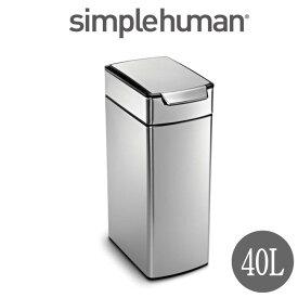 (正規品/送料無料)simplehuman(シンプルヒューマン)スリムタッチバーカン 40L(CW2016/メーカー直送)