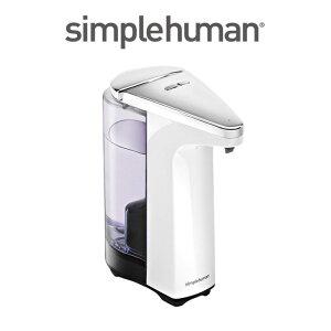 (正規品/送料無料)simplehuman(シンプルヒューマン)センサーポンプ ホワイト(ST1018/メーカー直送)