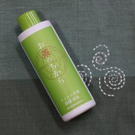 グリーンティーラボ お茶のちから 抗菌抗ウイルスウォーター(ポイント10倍)(キシマ KNT88088)