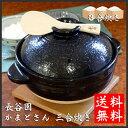 長谷園 かまどさん 三合炊き 伊賀焼 (土鍋/炊飯/3合炊き)【送料無料】