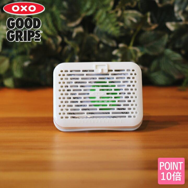 OXO(オクソー)グリーンセーバー 活性炭カートリッジ【ポイント10倍】