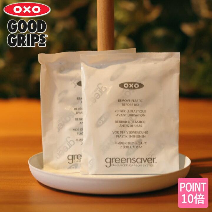 OXO(オクソー)グリーンセーバー 活性炭リフィル 2個セット【ポイント10倍】