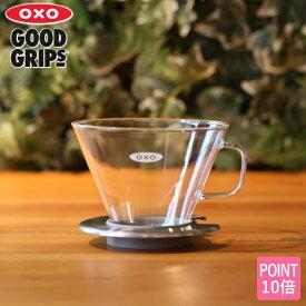 OXO(オクソー)ガラスコーヒードリッパー【ポイント10倍】【楽天イーグルス感謝祭クーポン発行中】