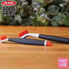 OXO(オクソー)ミニブラシセット(オレンジ)【ポイント10倍】