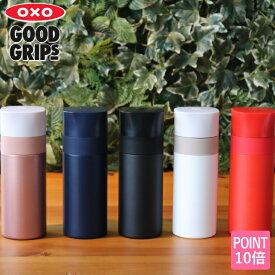 OXO(オクソー)トラベルマグ