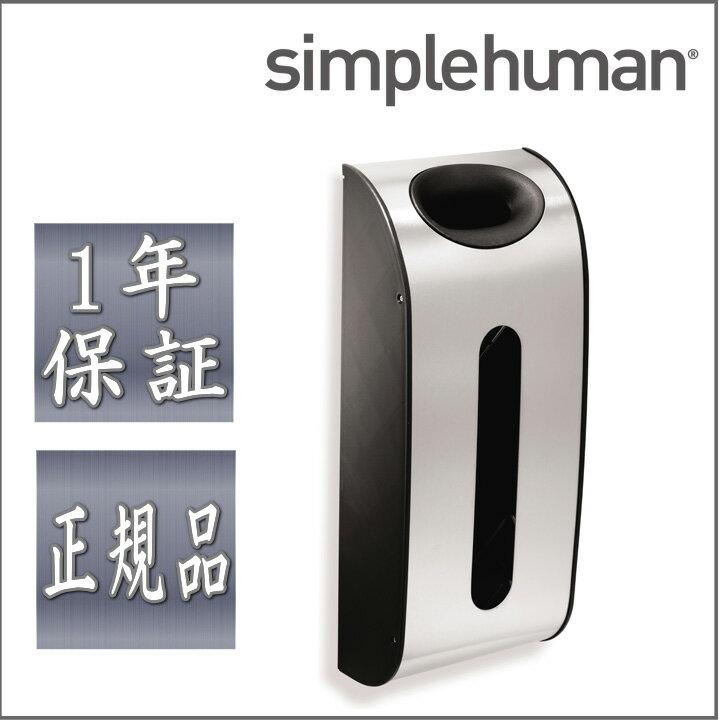 simplehuman(シンプルヒューマン)ウォールマウントグロッサリーバッグディスペンサー【KT1166/メーカー直送】