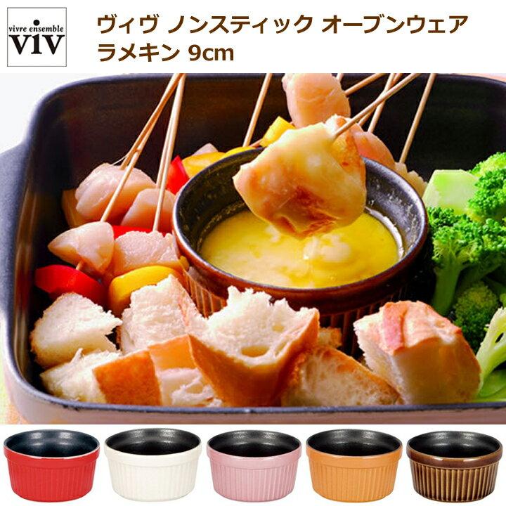 viv ヴィヴ ノンスティック オーブンウェア ラメキン 9【あす楽対応/レッド/クリーム/ピンク/オレンジ/ブラウン】