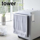 山崎実業マグネット伸縮洗濯機バスタオルハンガーtowerタワー