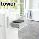 洗濯機横マグネット折り畳み棚towerタワー