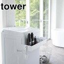 山崎実業伸縮洗濯機ラックtowerタワー