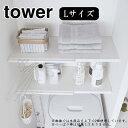 ( 伸縮 つっぱり棒用 棚板 L タワー ) tower 山崎実業 突っ張り棒 デッドスペース 洗濯機 ランドリー 収納 壁 洗剤 タ…