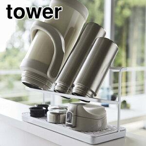 ( ワイド ジャグボトル スタンド タワー ) tower 山崎実業 水筒 マグボトル 保冷 ステンレスボトル 乾燥 キッチン 水切り 大容量 2L 大型 保存瓶 キャニスター コップ グラス 逆さま 収納 正規品
