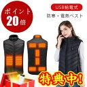 Ni Zmir 【特典中!!present get!】 電熱ベスト ヒーターベスト 電熱 ベスト 電熱ジャケット USB充電 ヒートベスト …