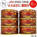 ストー缶詰 たらばかに脚肉詰(KING CRAB) 130g×6缶タラバガニ タラバ たらば ギフト 脚肉 送料無料 御中元 お歳暮 …