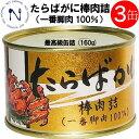 【送料無料】 たらばがに 棒肉 缶詰一番脚肉100% 160g×3缶たらば タラバ タラバガニ たらば蟹 タラバ蟹 国産 最高級…