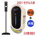 2021年新型 非接触 消毒液スタンド 検温器 自動 消毒噴霧器 手指消毒器 コロナ対策 ウイルス対策 大容量 体温測定 国…