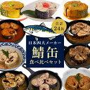 日本四大缶詰メーカー サバ 食べ比べ セット 木の屋石巻 福井 岩手 八戸 味加久の屋 金華さば サバ缶 味噌煮 味わい鯖…