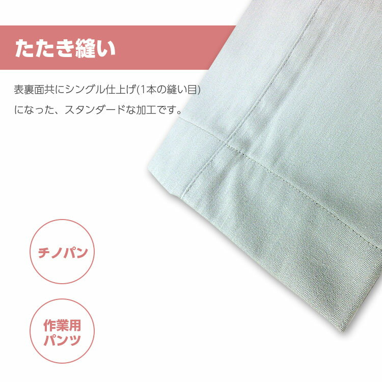 【5,400円以上ご購入で送料無料】お直し パンツ 丈つめ (ミシンたたき) お直し パンツ 丈つめ ミシン