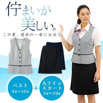 事務服上下セットベストAラインスカートセット商品S-0379S-1598【事務服】【5号〜15号】【清涼加工】【両腰ダブルポケット】【ホームクリーニング】【セロリー】