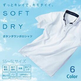 【ポロシャツ ユニフォーム】ボタンダウン 消臭 形態安定 男女兼用 半袖 サイズ 大きいサイズ 吸汗速乾 ノンアイロン 白ポロ